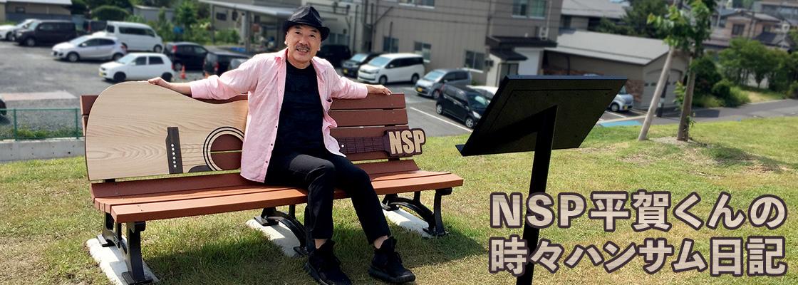 NSP平賀くんの時々ハンサム日記